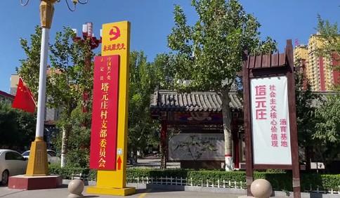 """聚焦乡村振兴 """"网红天团""""红色传承现场教学活动第一站走进塔元庄"""