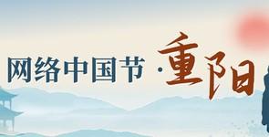 网络中国节•重阳