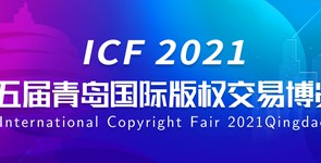 第五届青岛国际版权交易博览会